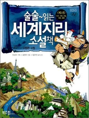술술~ 읽는 세계지리 소설책 1