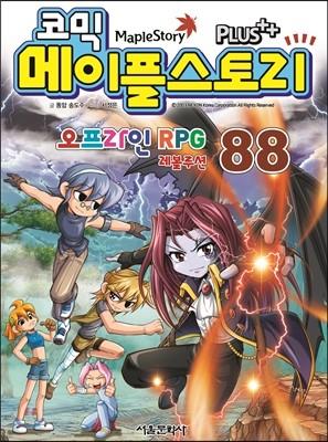 코믹 메이플스토리 오프라인 RPG 88