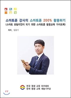 스마트폰 강사의 스마트폰 200% 활용하기