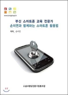 부산 스마트폰 교육 전문가 손미연과 함께하는 스마트폰 활용법
