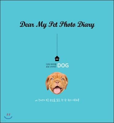 디어 마이펫 포토 다이어리 : Dog