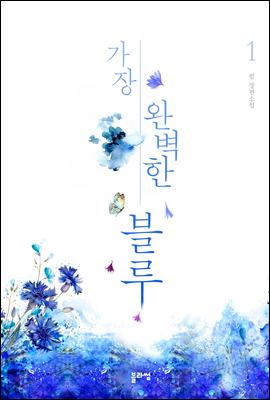 [세트] 가장 완벽한 블루 (총2권/완결)