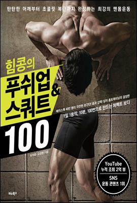 힘콩의 푸쉬업&스쿼트 100