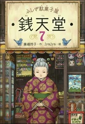 ふしぎ馱菓子屋 錢天堂(7)