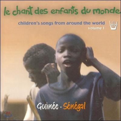 세계의 동요 1집: 세네갈, 기니 (Le Chant des Enfants du Monde Vol.1 - Guinee, Senegal)