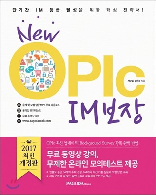 New OPIc IM 보장