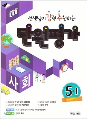 선생님이 강력 추천하는 단원평가 사회 5-1 (2017년)