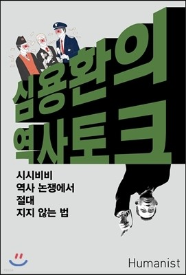 심용환의 역사 토크 (체험판)