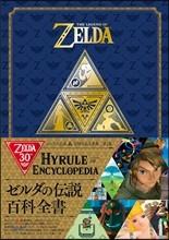(예약도서)THE LEGEND OF ZELDA HYRULE ENCYCLOPEDIA ゼルダの傳說 ハイラル百科