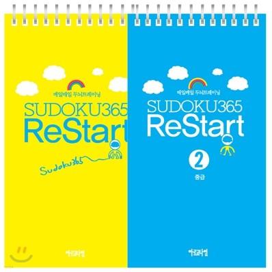 매일매일 두뇌트레이닝 스도쿠 365 ReStart 세트