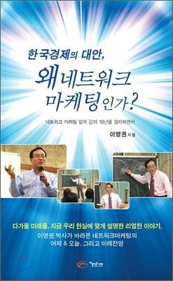 한국 경제의 대안, 왜 네트워크 마케팅인가?