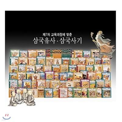 삼국유사+삼국사기(전74권)최신판!
