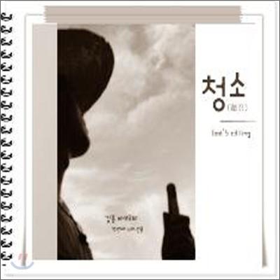 강훈 - 청소(聽召): God's Calling