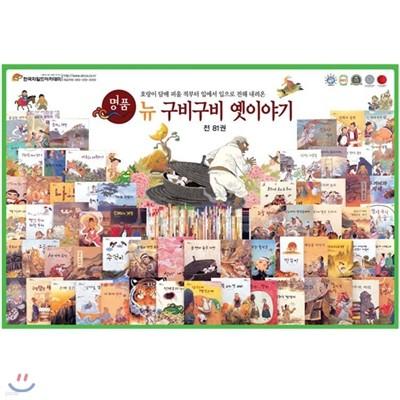 명품 뉴 구비구비 옛이야기(전81권+CD12장)