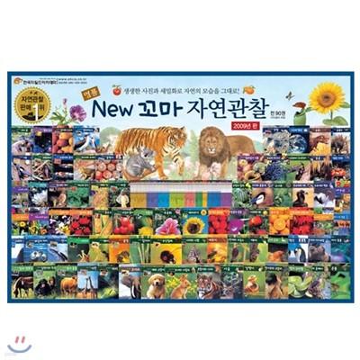 명품 꼬마 자연관찰(전89권)-2008증판본