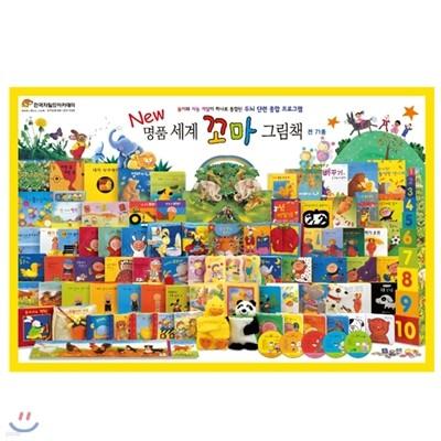 뉴 명품 세계 꼬마 그림책 (전71권) 신판