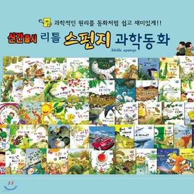 리틀 스펀지 과학동화(전100권)최신판!가격조정가능!