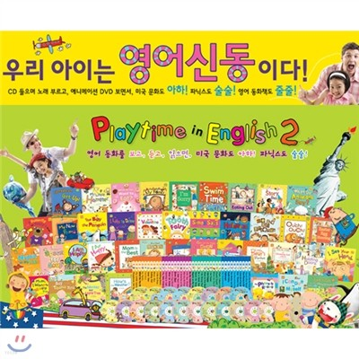Playtime in English 2 (영어로 놀자 2)