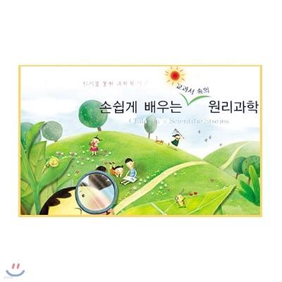 손쉽게 배우는 원리과학(전62권)최신판!