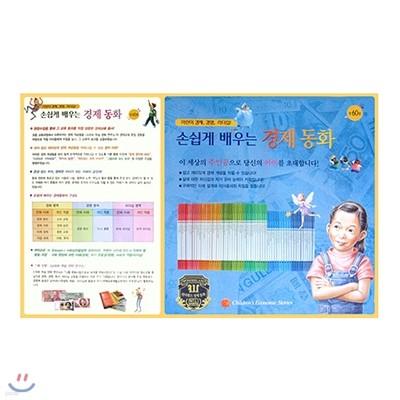 손쉽게 배우는 경제동화(전60권)최신판!가격조정가능