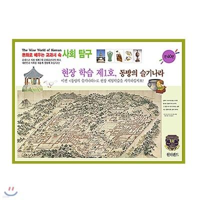 동방의 슬기나라(전60권)최신판! 가격조정가능!!