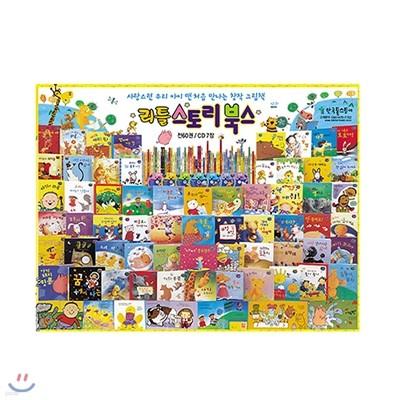 리틀 스토리북스(전67종)최신판 가격조정가능!!