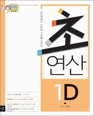 디딤돌 초연산 1D