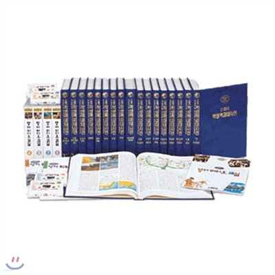 래더 스칼라학생대백과사전(17권+해설서1권)