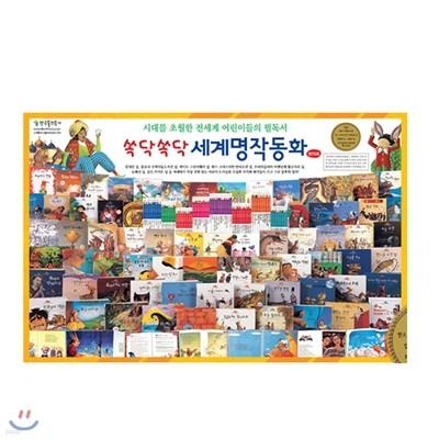 쏙닥쏙닥 세계명작동화(전70권)2013최신판! 가격조정가능!!