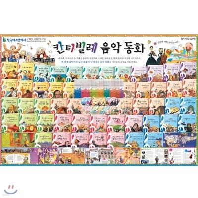 칸타빌레 음악동화 (전 50권, CD 10장)2013최신판! 가격조정가능!!