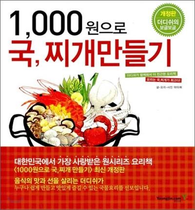 1,000원으로 국, 찌개 만들기