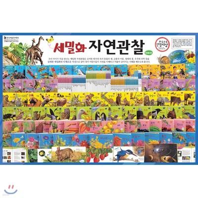 세밀화자연관찰 전 80권