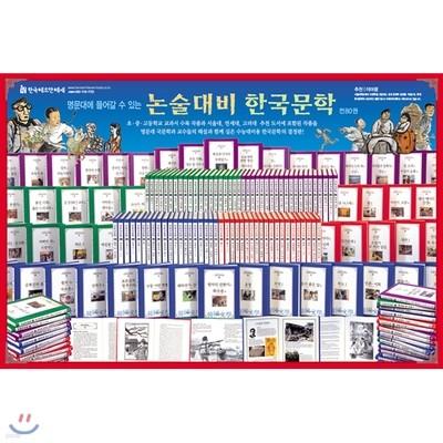 명문대에 들어갈 수 있는 논술대비 한국문학(전80권)2013최신판! 가격조정가능!!