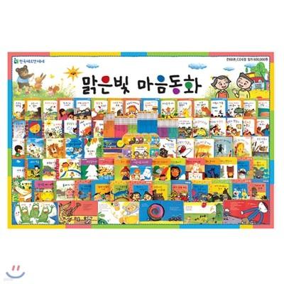 맑은빛 마음동화(전68권+CD6장)최신판!가격조정가능!