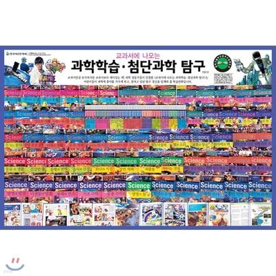 교과서에 나오는 첨단과학 탐구(전26권)최신판 가격조정가능!!