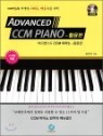 Advanced CCM PIANO ���꽺�� CCM �ǾƳ� Ȱ����