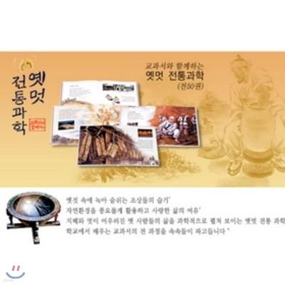 옛멋 전통과학(전50권)