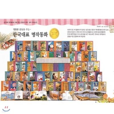 영원한 감동을 주는 한국대표명작동화(전60권)