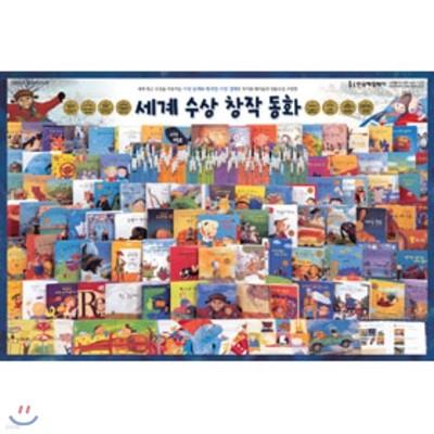 세계 수상 창작 동화 (전90권)