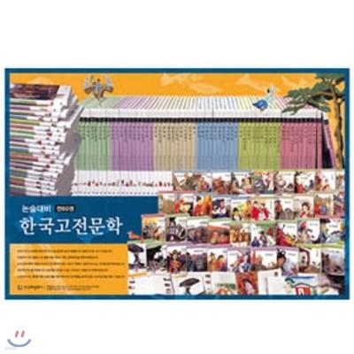 논술대비 한국 고전문학(전 60권)