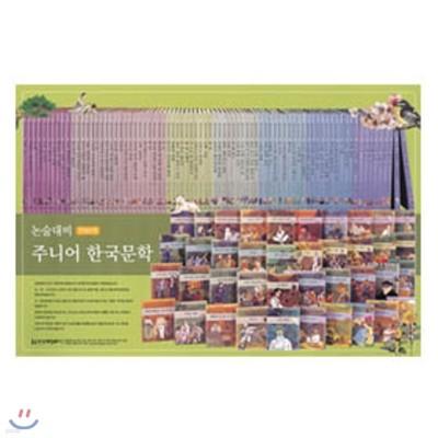 논술대비 주니어 한국 문학(전80권)