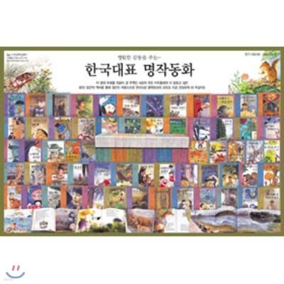한국대표 명작동화 (전60권)