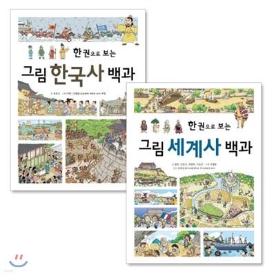 한 권으로 보는 그림 한국사·세계사 백과 1~2권 세트