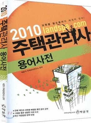 2010 주택관리사 용어사전