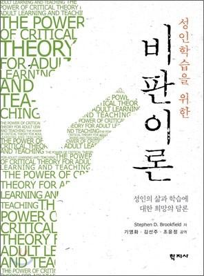 성인 학습을 위한 비판 이론