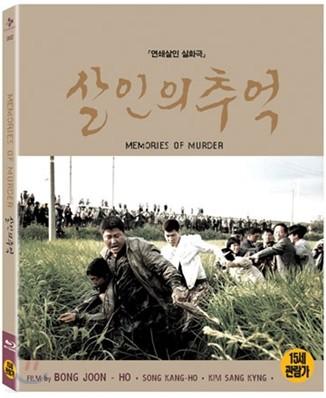살인의추억 : 초회 한정판 (Blu-Ray)