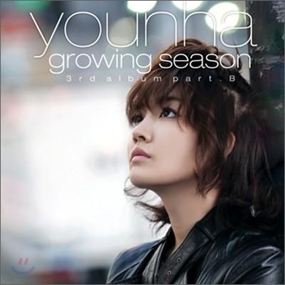 윤하 (Younha) 3집 - Part B : Growing Season