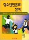청소년 인권과 참여