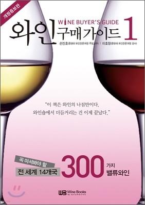 와인 구매가이드 1