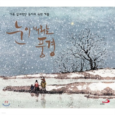 눈이 내리는 풍경 : 가족 실내악단 '둥지'의 국악 캐롤 연주곡집
